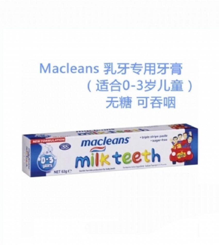 Macleans 0-3岁 婴幼儿 乳牙专用牙膏 63g   Macleans Milk Teeth 63g