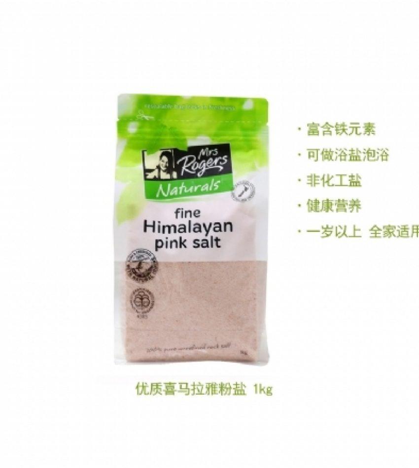 喜马拉雅山天然粉盐 400g/1kg MRS ROGERS FINE HIMALAYAN PINK SALT 400g/ 1KG(保质期与新西兰超市同步)
