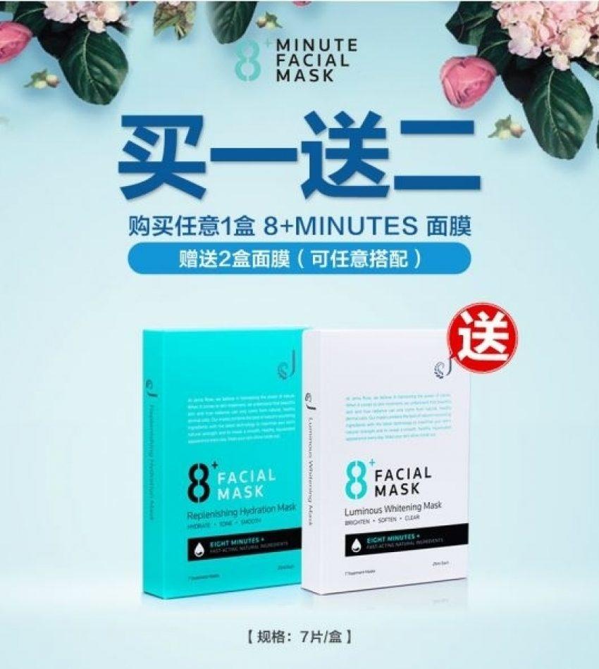8+ Minutes 8分钟 购买1盒8分钟美白/补水面膜送2盒 (可任意搭配)