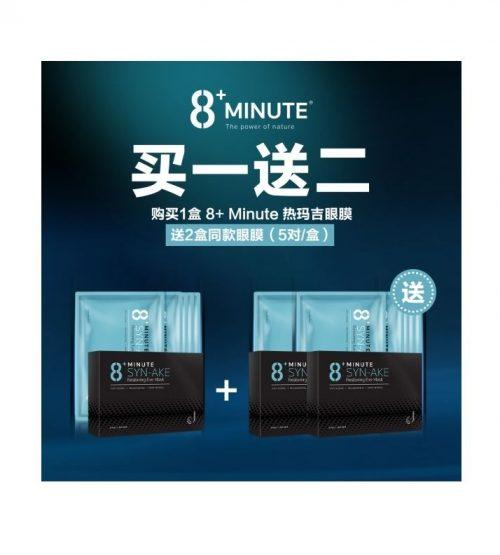 8+ Minutes 8分钟 热玛吉眼膜 (本链接包含三盒眼膜)