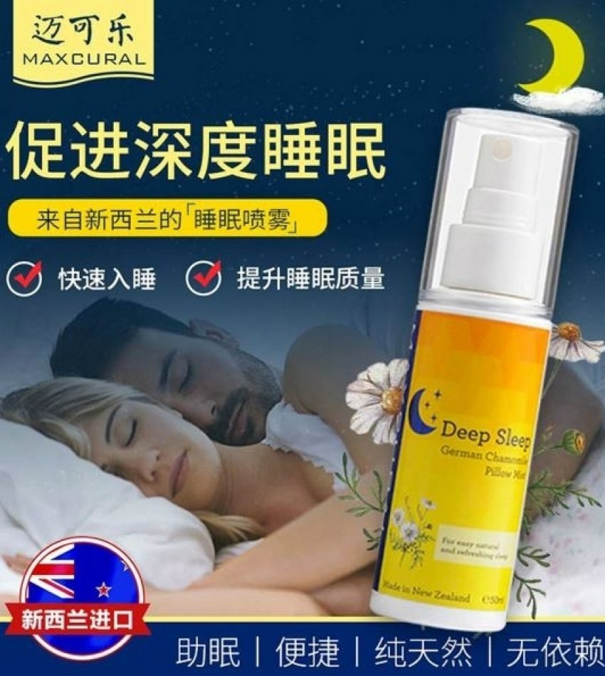 MAXCURAL Deep Sleep 深度睡眠喷雾 50ml(21年8月到期)