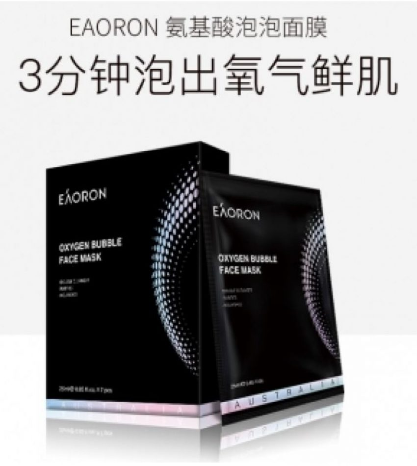 Eaoron Oxygen Bubble Face Mask 氨基酸泡泡面膜一盒7片(买一盒送一盒)