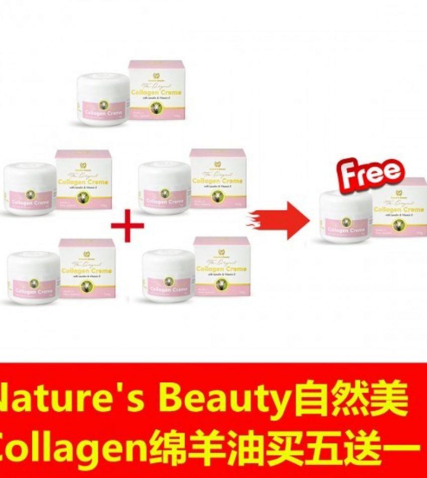 Nature's Beauty Collagen Creme 自然美胶原蛋白绵羊油面霜100g(单瓶或买五送一)(24年初到期)
