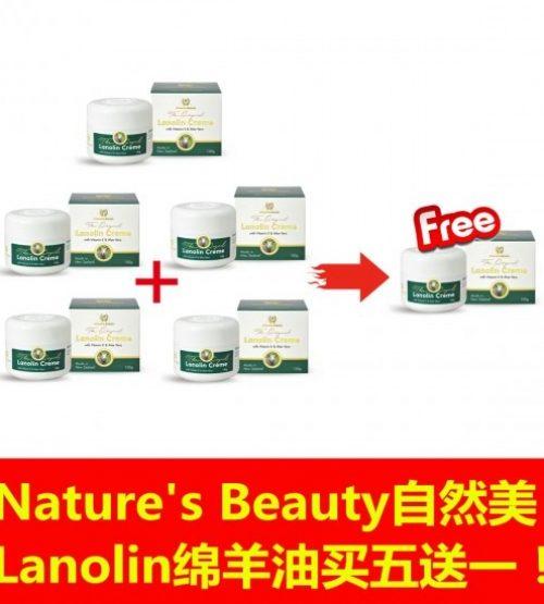 Nature's Beauty Lanolin Cream 100g自然美绵羊油面霜 100g (单瓶或买5送1)(24年初到期)