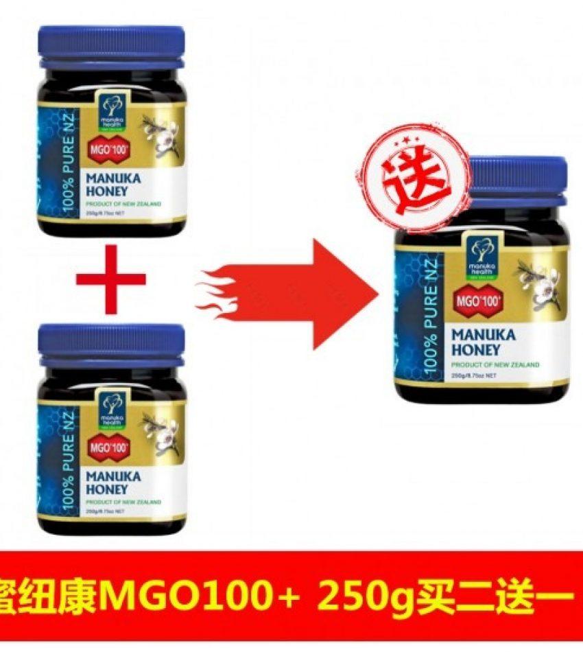 Manuka Health 蜜纽康 麦卢卡MGO100+蜂蜜250g (一瓶或买二送一)(保质期2022/08)
