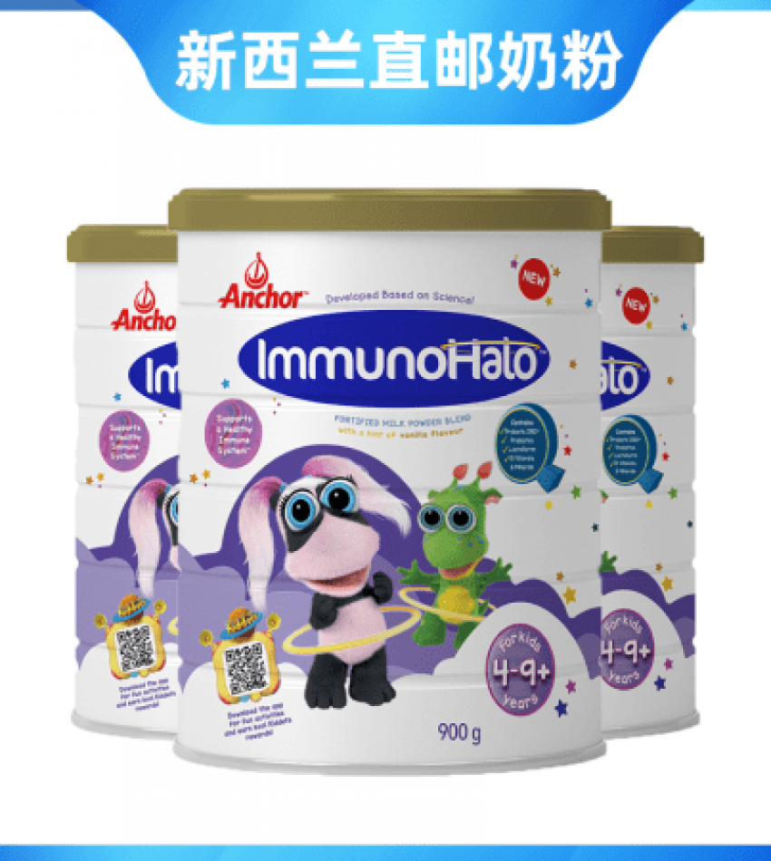 (包邮)Anchor 安佳儿童益生菌奶粉 免疫奶粉 900g*3罐(22年9月到期)